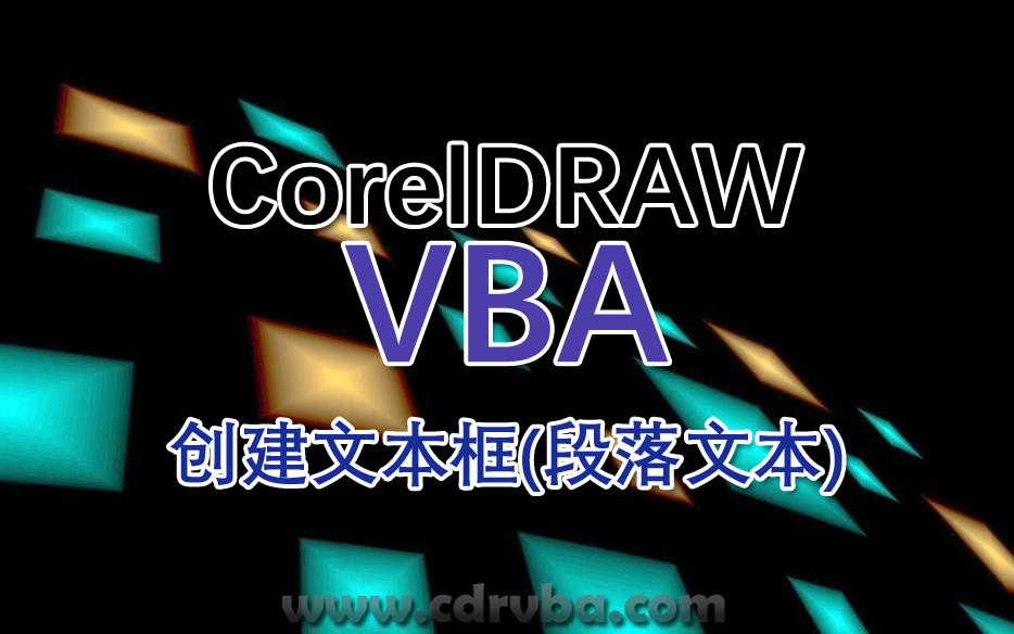 coreldraw-vba-create-paragraph-text-box