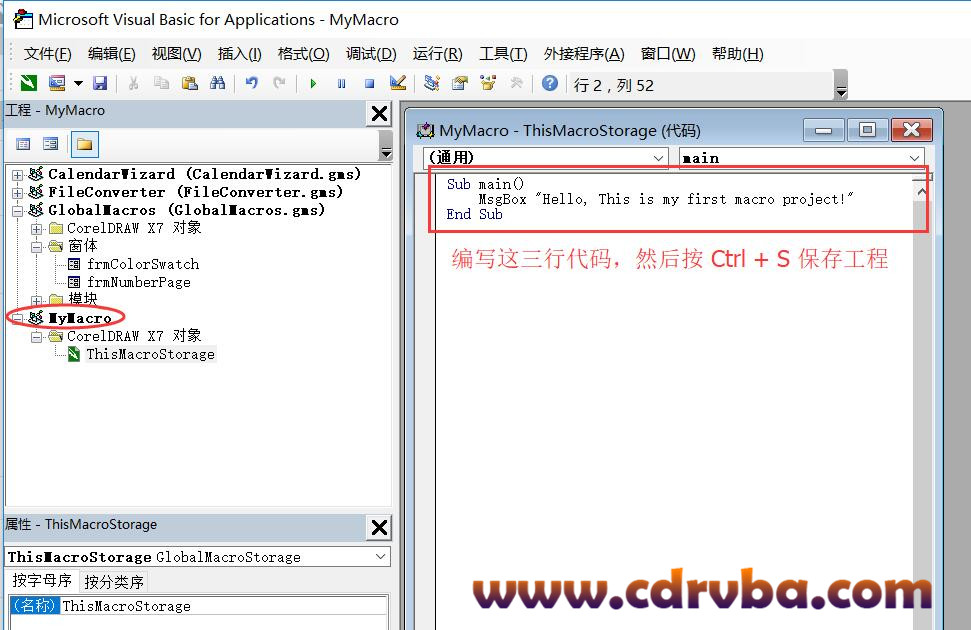 CorelDRAW VBA - 创建GMS全局宏工程| CorelDRAW VBA探秘- VBA